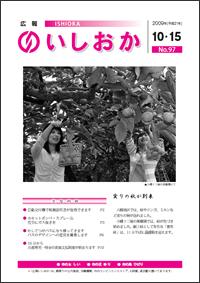 画像:広報いしおか2009年10月15日号-No.97-