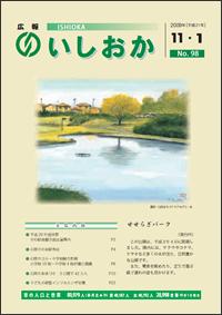 画像:広報いしおか2009年11月1日号-No.98-