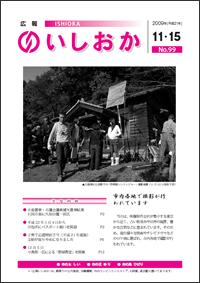 画像:広報いしおか2009年11月15日号-No.99-