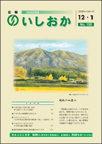画像:広報いしおか2009年12月1日号-No.100-