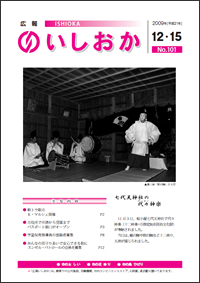 画像:広報いしおか2009年12月15日号-No.101-