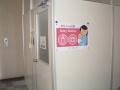画像:八郷総合支所授乳室