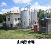 画像:山崎浄水場