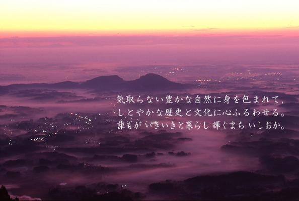 画像:石岡市ふるさとづくり寄附金イメージ1