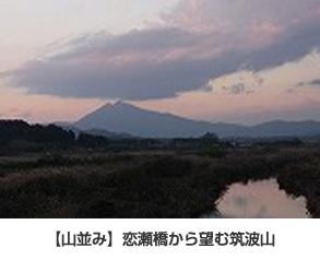 画像:【山並み】恋瀬橋から望む筑波山