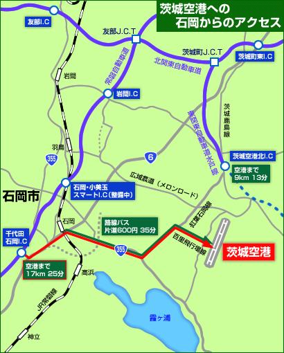 画像:茨城空港アクセス図