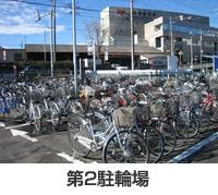 画像:第2駐輪場