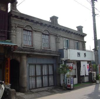 画像:大和田家貸店舗(喫茶店四季)