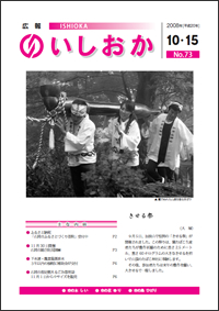 画像:広報いしおか-No.73号2008年10月15日-