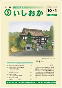 画像:広報いしおか-No.72号2008年10月1日-
