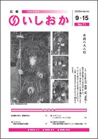 画像:広報いしおか-No.71号2008年9月15日-