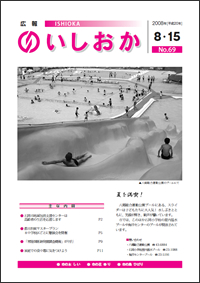 画像:広報いしおか-No.69号2008年8月15日-