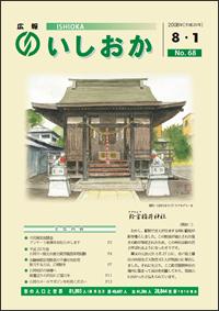 画像:広報いしおか-No.68号2008年8月1日-