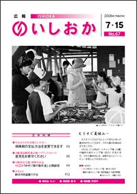 画像:広報いしおか-No.67号2008年7月15日-