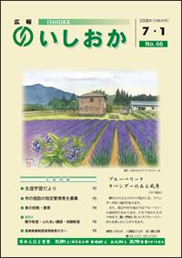 画像:広報いしおか-No.66号2008年7月1日-