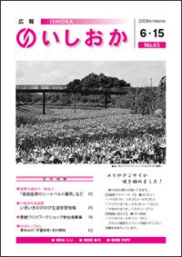 画像:広報いしおか-No.65号2008年6月15日-