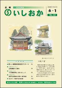 画像:広報いしおか-No.64号2008年6月1日-