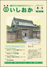 画像:広報いしおか-No.62号2008年5月1日-
