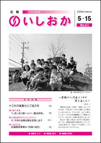 画像:広報いしおか-No.63号2008年5月15日-