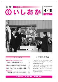 画像:広報いしおか-No.61号2008年4月15日-