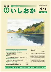 画像:広報いしおか-No.60号2008年4月1日-