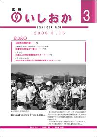 画像:広報いしおか-No.59号2008年3月15日-