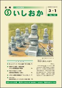 画像:広報いしおか-No.58号2008年3月1日-
