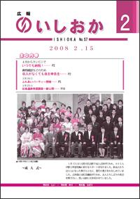 画像:広報いしおか-No.57号2008年2月15日-