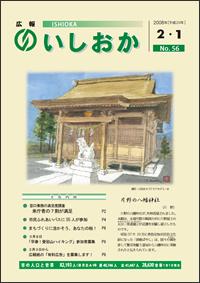画像:広報いしおか-No.56号2008年2月1日-