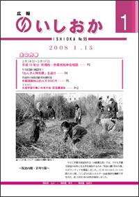 画像:広報いしおか-No.55号2008年1月15日-