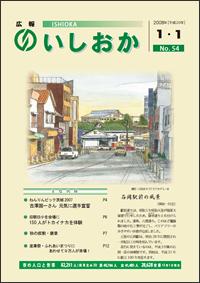 画像:広報いしおか-No.54号2008年1月1日-