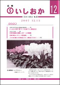 画像:広報いしおか-No.53号2007年12月15日-