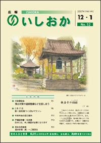 画像:広報いしおか-No.52号2007年12月1日-
