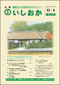 画像:広報いしおか-No.50号2007年11月1日-