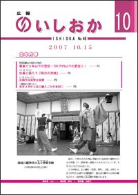 画像:広報いしおか-No.49号2007年10月15日-