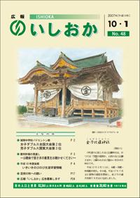 画像:広報いしおか-No.48号2007年10月1日-