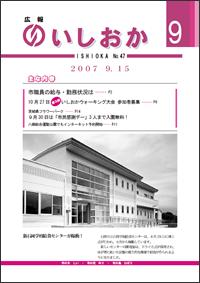 画像:広報いしおか-No.47号2007年9月15日-