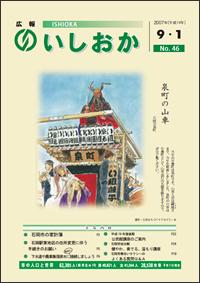 画像:広報いしおか-No.46号2007年9月1日-
