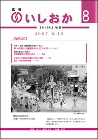 画像:広報いしおか-No.45号2007年8月15日-