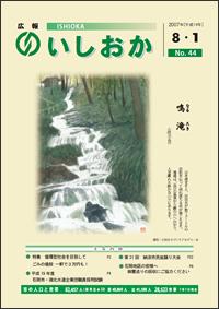 画像:広報いしおか-No.44号2007年8月1日-