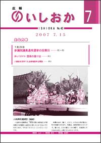 画像:広報いしおか-No.43号2007年7月15日-
