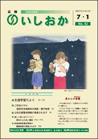 画像:広報いしおか-No.42号2007年7月1日-