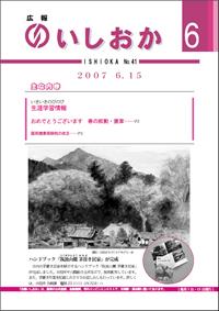 画像:広報いしおか-No.41号2007年6月15日-