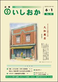 画像:広報いしおか-No.40号2007年6月1日-