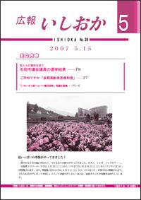 画像:広報いしおか-No.39号2007年5月15日-