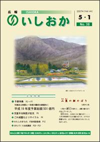 画像:広報いしおか-No.38号2007年5月1日-
