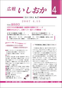 画像:広報いしおか-No.37号2007年4月15日-