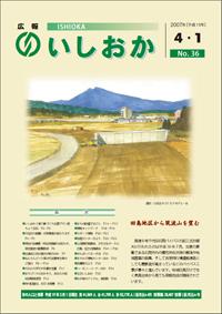画像:広報いしおか-No.36号2007年4月1日-