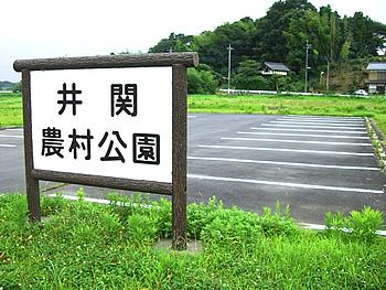 画像:井関農村公園02