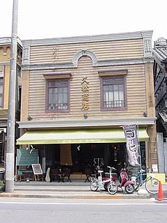 画像:旧石岡市内の看板建築07-久松商店-